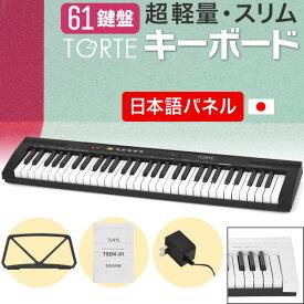 【今だけポイント5倍!5月17日9:59まで】61鍵盤 キーボード 超軽量 スリム設計 TORTE TSDK-61 本体のみ【 61鍵盤 トルテ スリム ピアノ 軽量 電子 デジタル TSDK61】