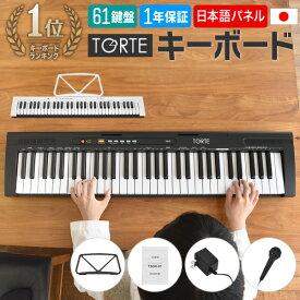 61鍵盤 キーボード 超軽量 スリム設計 TORTE TSDK-61 本体のみ【 61鍵盤 トルテ スリム ピアノ 軽量 電子 デジタル TSDK61】