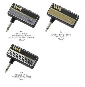 VOXヘッドフォンアンプamPlug2ヘッドフォンセット【ヴォックスアンプラグ2AP2ACAP2MTAP2CRAP2BSAP2CLAP2BLAP2LD/HP170】