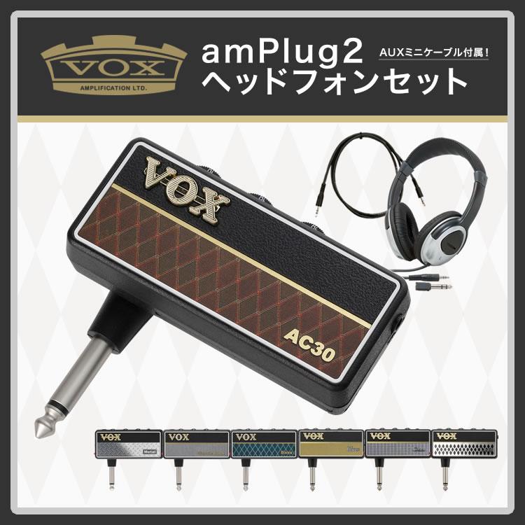 VOX ヘッドフォンアンプ amPlug2 ヘッドフォンセット【ヴォックス アンプラグ2 AP2AC AP2MT AP2CR AP2BS AP2CL AP2BL AP2LD/HP170】