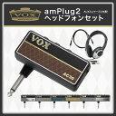 VOX ヘッドフォンアンプ amPlug2 ヘッドフォンセット【ヴォックス アンプラグ2 AP2AC AP2MT AP2CR AP2BS AP2CL AP2BL...