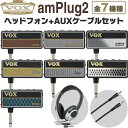VOX ヘッドフォンアンプ amPlug2 ヘッドフォンセット【ヴォックス アンプラグ2 AP2AC AP2MT AP2CR AP2BS AP2CL AP2BL …