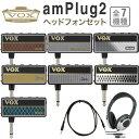 【欠品モデルは8月下旬ごろ入荷】VOX ヘッドフォンアンプ amPlug2 ヘッドフォンセット【ヴォックス アンプラグ2 AP2AC AP2MT AP2CR AP2BS AP2CL AP2BL AP2LD/HP170】