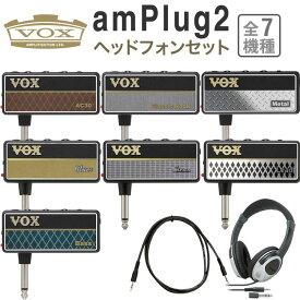【今だけポイント5倍!4月2日9時59分まで】VOX ヘッドフォンアンプ amPlug2 ヘッドフォンセット【ヴォックス アンプラグ2 AP2AC AP2MT AP2CR AP2BS AP2CL AP2BL AP2LD/HP170】