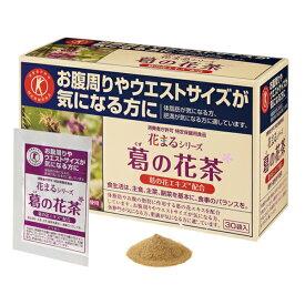 葛の花茶(a)【東洋新薬】