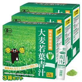 熊本県産有機大麦若葉青汁(32包)(a)×3箱【株式会社タケイ】【送料無料】