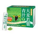 熊本県産有機大麦若葉青汁(徳用)(55包)【株式会社タケイ】