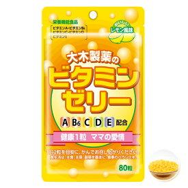 ビタミンゼリー 80粒【大木製薬株式会社】【DM便】【代金引換不可】