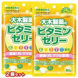ビタミンゼリー(レモン風味)80粒(b)×2個セット【大木製薬株式会社】【DM便送料無料】