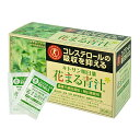 キトサン明日葉 花まる青汁(b)【オリエントファーマ】