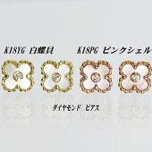K18YGK18PGシェルピアスダイヤモンド0.03ctクローバー