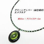 天然グリーンアンバー(緑色琥珀)水牛ブラックスピネルエメラルドデザインネックレス
