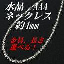 水晶 ネックレス AAA 4mm【40cmの場合 2050円】【メール便送料無料(ネコポス)】【プレゼント】【ギフト】【母の日】…