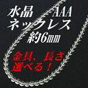 水晶 ネックレス AAA 6mm【パワーストーン シンプル 40cmの場合 2150円】【メール便送料無料(ネコポス)】【プレゼ…