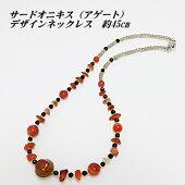 サードオニキス(アゲート)デザインネックレス約45cm