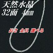 水晶ネックレス4mm32面ミラーボールカット
