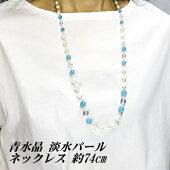 青水晶淡水パールデザインロングネックレス約74cm