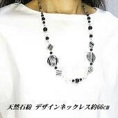 天然石粉デザインネックレス約66cm