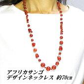 アフリカサンゴデザインネックレス約70cm