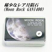稀少なレア月隕石(GANI400)