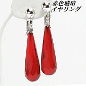 レッドアンバー(赤色琥珀)のイヤリング