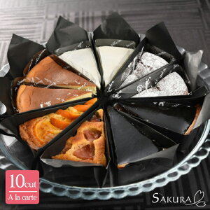 クリスマス Xmas 2020 ケーキ アラカルト 10カット セット プレゼント 誕生日ケーキ 記念日ケーキ パーティ スイーツ お菓子 洋菓子 お取り寄せスイーツ 大人 高級