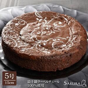 ガトーショコラ ケーキ 5号 15cm 無添加 最上級 クーベルチュール チョコレート 純生クリーム ギフト箱付 プレゼント チョコレートケーキ 誕生日ケーキ 記念日ケーキ スイーツ お菓子 洋菓子