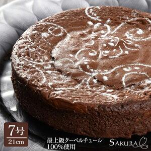 ガトーショコラ ケーキ 6号 18cm 無添加 最上級 クーベルチュール チョコレート 純生クリーム ギフト箱付 プレゼント チョコレートケーキ 誕生日ケーキ 記念日ケーキ スイーツ お菓子 洋菓子