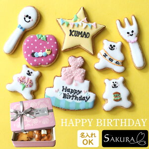 誕生日 アイシングクッキー プレゼント 名入れ 詰め合わせ [ アイシング クッキー スウィーツ スイーツ おやつ 洋菓子 お取り寄せスイーツ おいしい 美味しい もの ギフト 贈り物 記念日 高