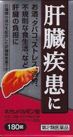 肝臓疾患 ネオレバルミン錠 180錠 お酒 タバコ ストレス 過労 肝臓の負担に