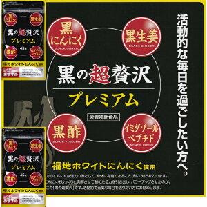 黒の超贅沢プレミアム 黒ににんにく 黒生姜 黒酢 イミダゾールペプチド 福地ホワイトにんにく使用 卵黄 セレン 亜鉛
