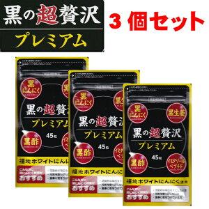 黒の超贅沢プレミアム3個セット 黒ににんにく 黒生姜 黒酢 イミダゾールペプチド 福地ホワイトにんにく使用 卵黄 セレン 亜鉛