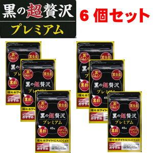 黒の超贅沢プレミアム6個セット 黒ににんにく 黒生姜 黒酢 イミダゾールペプチド 福地ホワイトにんにく使用 卵黄 セレン 亜鉛