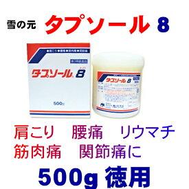 雪の元 タプソール8 500g 徳用 温感 肩こり 腰痛 筋肉痛 関節痛 消炎鎮痛