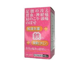 婦人薬 マザーセブン 135錠 45日分 足腰の冷え 貧血 神経痛 肩こり 頭痛 鉄分 和漢生薬 ビタミン