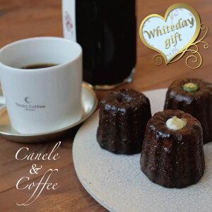 ホワイトデー プチギフト コーヒー チョコ おしゃれ カヌレ リキッドコーヒー セット 送料無料 かわいい おもしろ インスタ映え 取り寄せ 贈答用 お祝い 贈り物 お菓子
