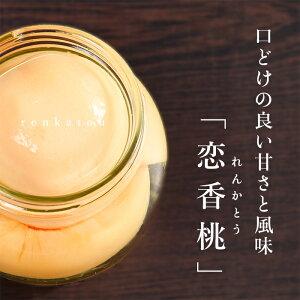さくらんぼファクトリー 白桃のコンポート 恋香桃使用 280g×1個