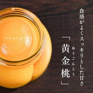 さくらんぼファクトリー 黄桃のコンポート 黄金桃使用 280g×1個