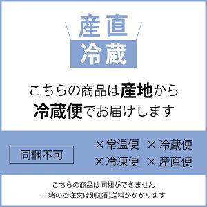 配送方法-産直冷蔵便(同梱不可)