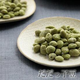 だだっ子豆 5袋 【フリーズドライ だだちゃ豆 山形県庄内産茶豆】