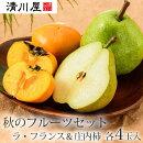 ラ・フランス&松ヶ岡庄内柿