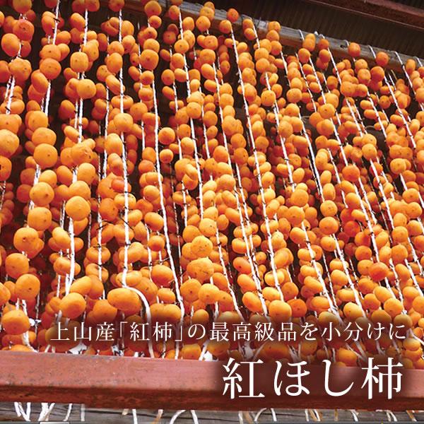紅ほし柿 3L4粒×4袋(化粧箱入) 【山形県産柿 干し柿 紅つるし柿】