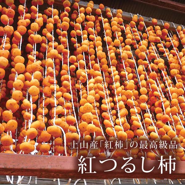 紅つるし柿 L・32玉 【山形県産柿 干し柿】