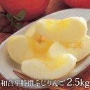 和合平特撰ふじりんご2.5kg