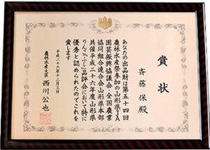 農林水産大臣賞平成8,25,26年受賞