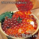 はららご醤油漬 2本(化粧箱入) 【庄内浜の赤い宝石 イクラ醤油漬】