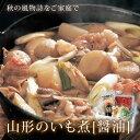 山形のいも煮[醤油] 2〜3人前 【秋の風物詩「芋煮会」セット】