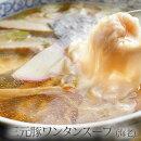 三元豚ワンタンスープ