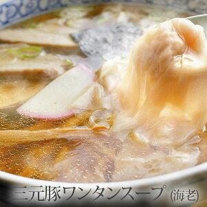 三元豚ワンタンスープ(海老) 【行列のできる店 福家そばや の絶品ワンタン】