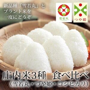 伝説の庄内米食べ比べ